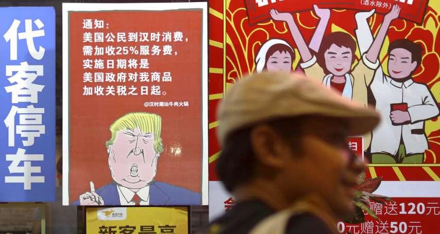 中美貿易戰》兩強相爭,兩敗俱傷:企業紛紛出走中國,誰才是貿易戰中的大贏家?