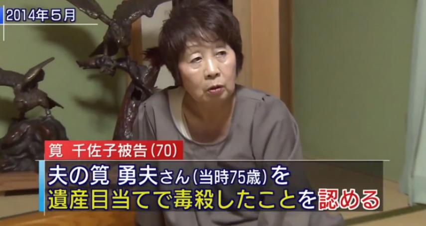涉嫌毒殺4名丈夫與前男友,大阪高等法院駁回上訴:日本「黑寡婦」維持死刑判決