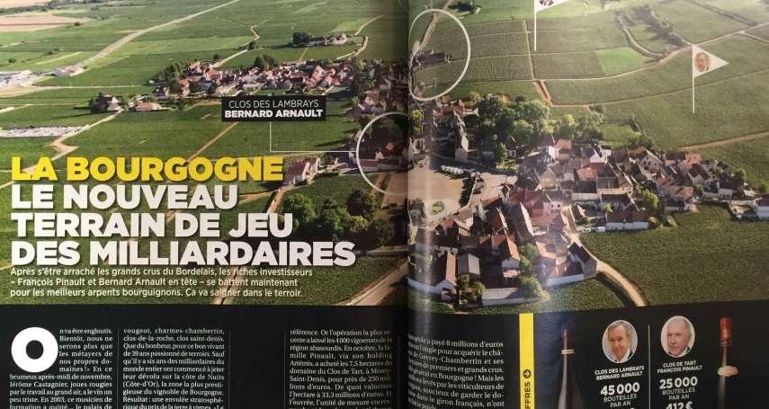令富豪瘋狂的搖錢樹!法國經濟現況:勃根地酒莊成為全球鉅富的競技場