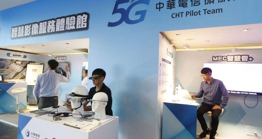 新新聞》沒找到商業模式前,台灣不急著吃5G大餅