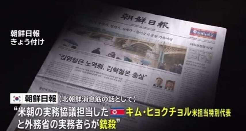 北韓多名外交高官驚傳遭處決《朝鮮日報》:川金會破局,連金正恩之妹金與正都被限制行動