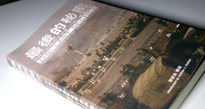 「該殺的殺,該判刑的判刑!」香港出版六四屠殺機密文件,再揭中國共產黨猙獰面目