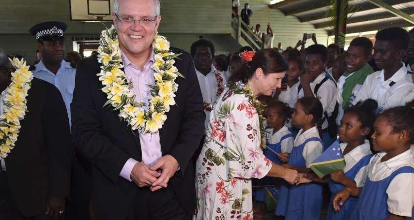 「這裡是我們的地盤!」澳洲總理出訪我友邦索羅門群島 全力防堵中國勢力入侵南太平洋