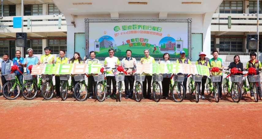 台南世界自行車日曁T-Bike日新國小站捐贈典禮