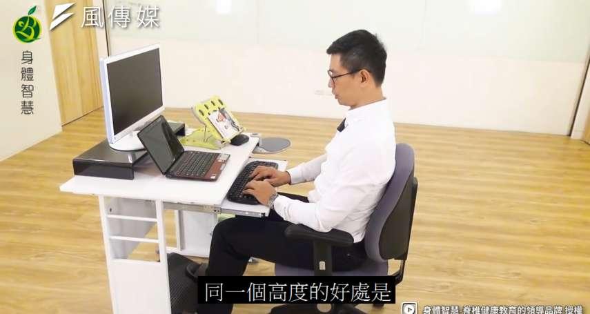 電腦桌前久坐不舒服?正確姿勢達人教你這樣「坐」,維持「脊椎曲線」才能大幅降低對身體的傷害【影音】