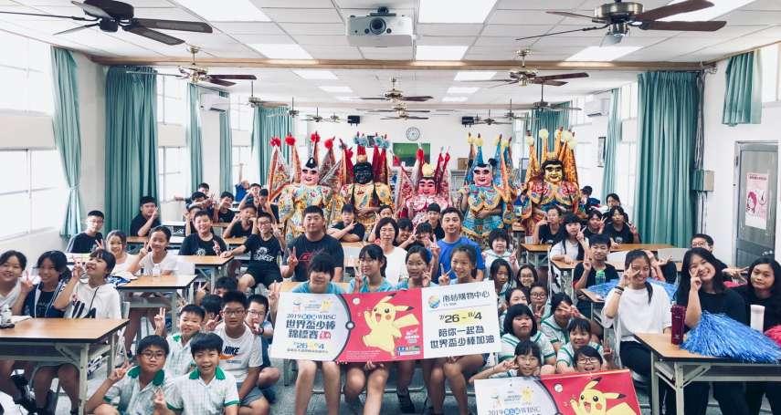 U-12世界盃棒球錦標賽 親善學校加油團啟動