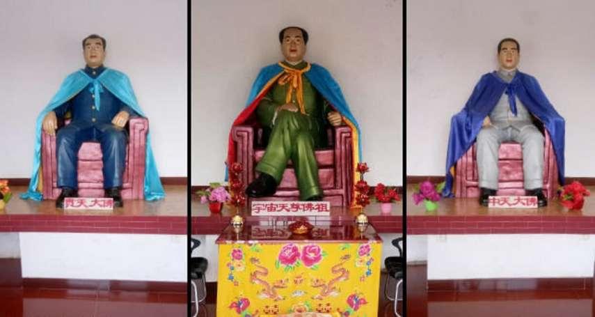 毛澤東成「宇宙天尊佛祖」!毛主席佛祖廟遭人恥笑 河南省政府連夜秘密拆毀