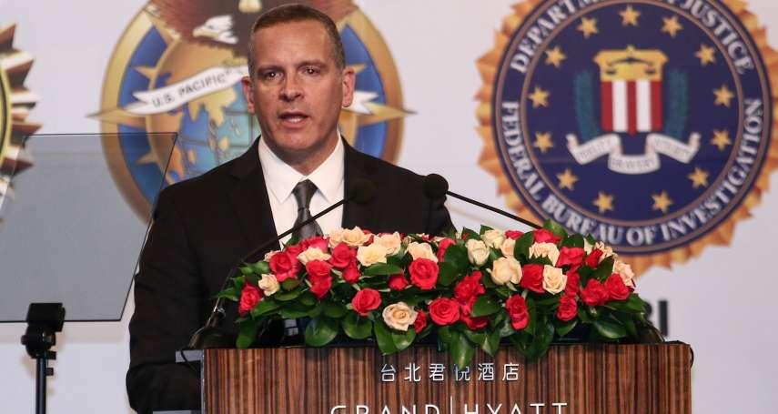 美國FBI官員首度來台》蔡英文:台灣致力實現亞太願景 AIT副處長谷立言:排除台灣會讓全球陷入風險