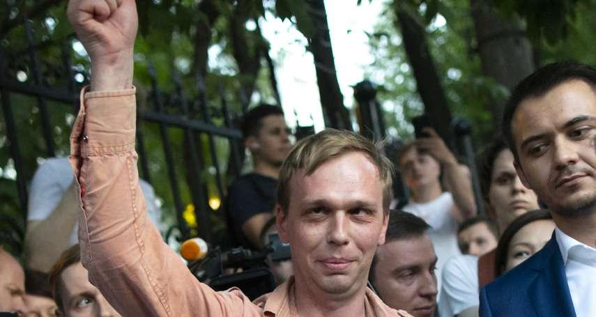 揭露高官弊案成政府眼中釘》俄羅斯調查記者遭栽贓持有毒品 內政部長坦承證據不足已放人