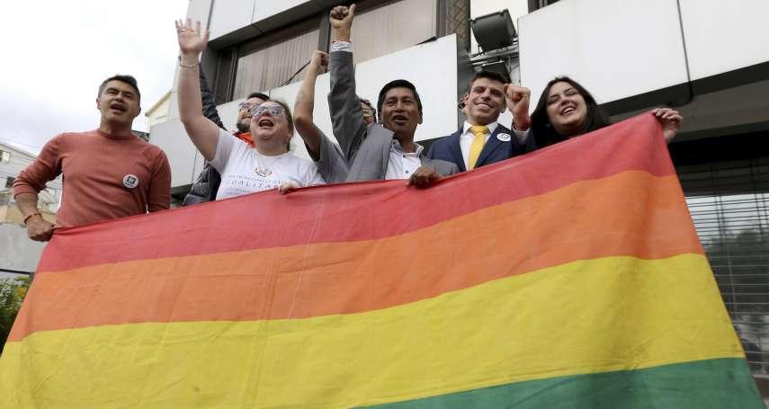 彩虹旗飄揚南半球!厄瓜多憲法法院批准2對同志情侶結婚 寫下性別平權里程碑