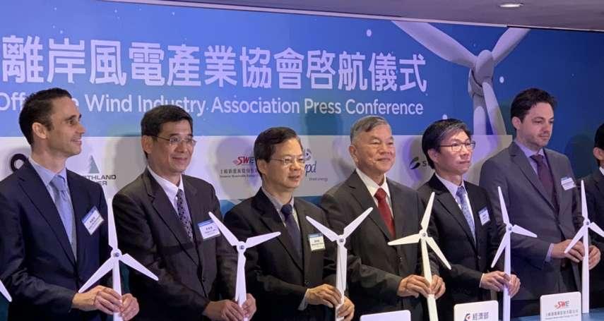離岸風電組產業協會 目標要做這2件事…