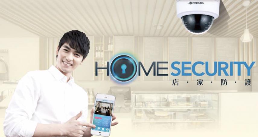 凱擘大寬頻前進夏季創業加盟展 HomeSecurity店家防護服務限量免費體驗