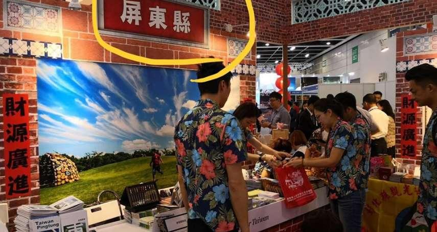 中央部會和綠縣市也去香港旅展!卻「獨獨黑韓」 陳學聖批:政治操作令人不齒