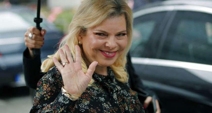 以色列總理夫人挪用百萬公款叫外燴 坦承犯行後賠錢免吃牢飯