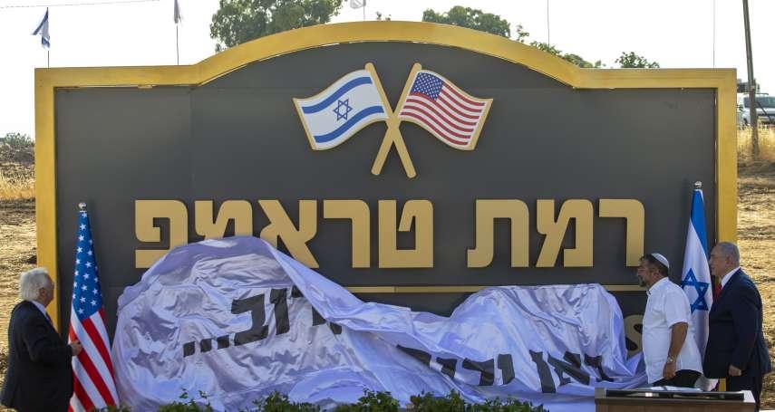 川普的生日大禮!以色列總理稱川普為「摯友」 將戈蘭高地新屯墾區取名為「川普高地」