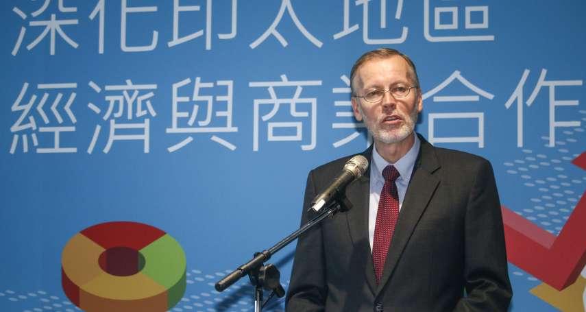 美國領軍澳洲、日本深化印太經貿合作 AIT處長酈英傑:台灣可信賴美國