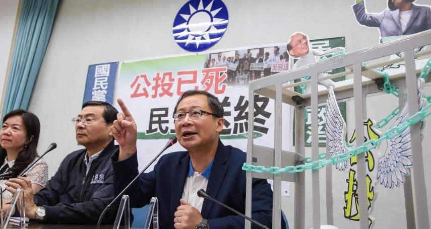 批公投法修惡「關回鳥籠」 藍委:民主送終