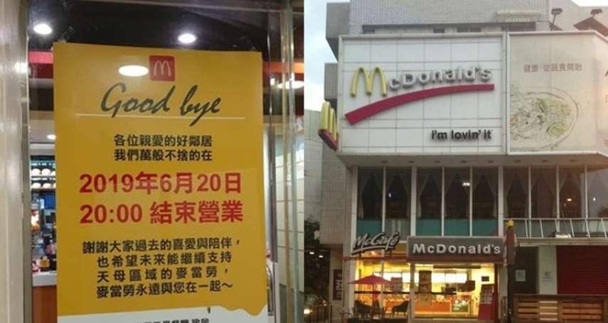 開業30年天母麥當勞今熄燈,又是高租金惹的禍?專家:「這件事」才是撤店主因