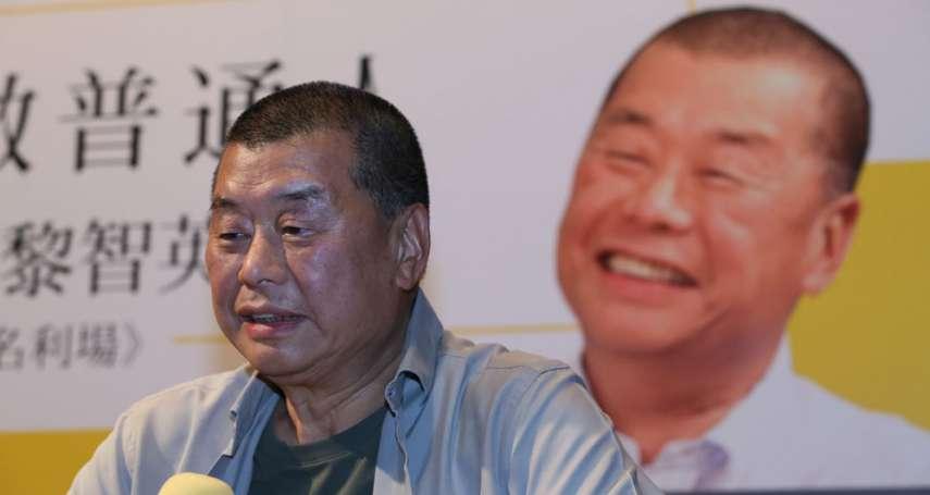 新新聞》無懼北京派人24小時跟監,黎智英仍回港上街反共