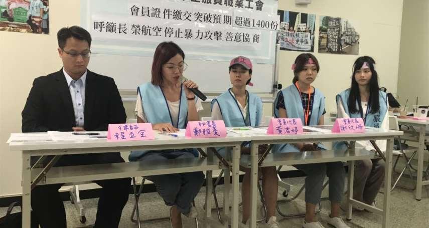 長榮罷工》會員「三寶」證件繳交破1400份 工會:長榮停止暴力抹黑、返回善意協商
