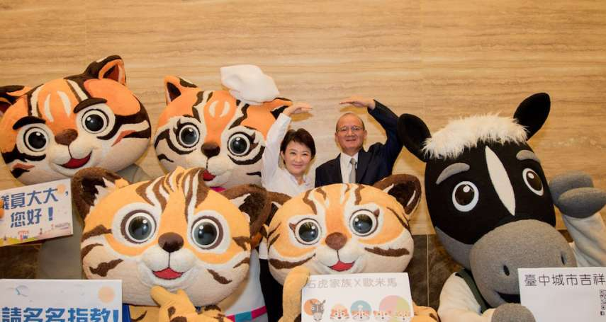 中市推動「石虎保育自治條例」 盧秀燕攜石虎家族拜會市議會