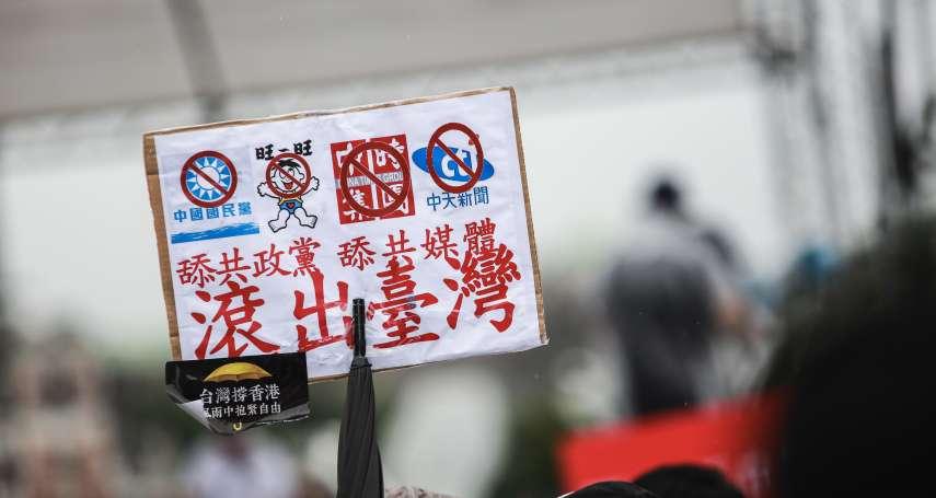 《金融時報》揭露台灣媒體聽命中國國台辦 中時、中天:這是假新聞,將對轉述者提告