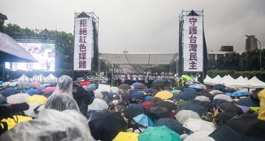 反紅媒遊行過後 王浩宇揭大數據分析:旺中沒事、民進黨重傷,「他們」則是最大受益者