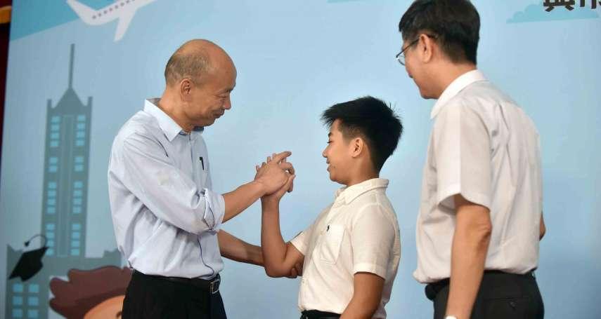 學生合影「嗆韓」成風潮 韓國瑜:教育環境不應被過度政治化干擾