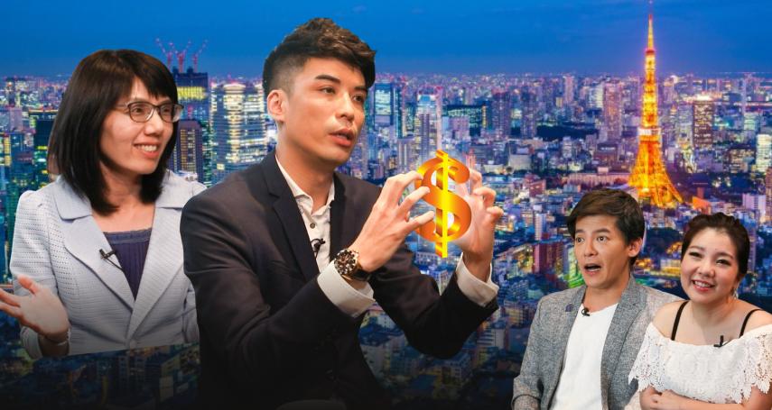 10萬就能買房?達人教你海外置產 去日本、東協發大財【下班經濟學】