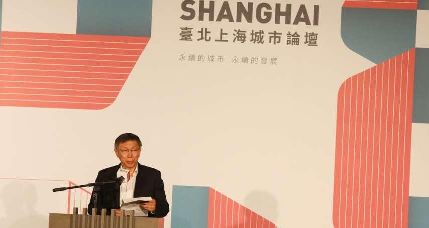 新新聞》中國想拉下蔡英文得靠柯P