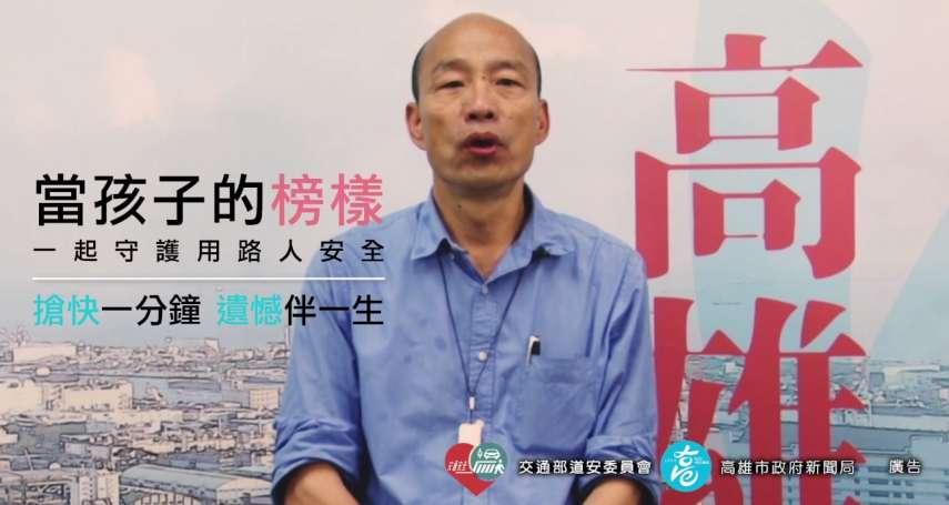 韓國瑜入鏡拍道安短片 高市府總動員加強防治交通事故