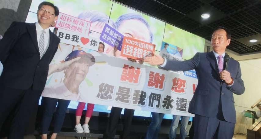 新新聞》鴻海股東會成為郭董選舉誓師大會