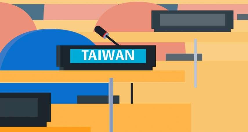 「別因國籍身分而不嘗試申請UN工作」 他們都是在聯合國工作的台灣人