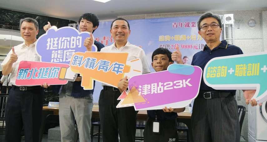 全國首創 侯友宜力挺「斜槓青年」職能培力計畫最高補助23K
