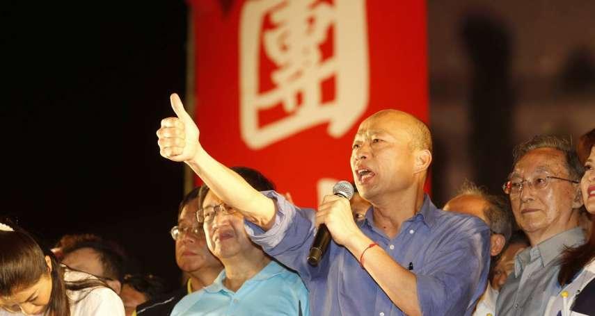 韓國瑜當「母雞」領藍委出征,利弊孰大?黨內人士分析:最擔心支持者被「剝洋蔥」