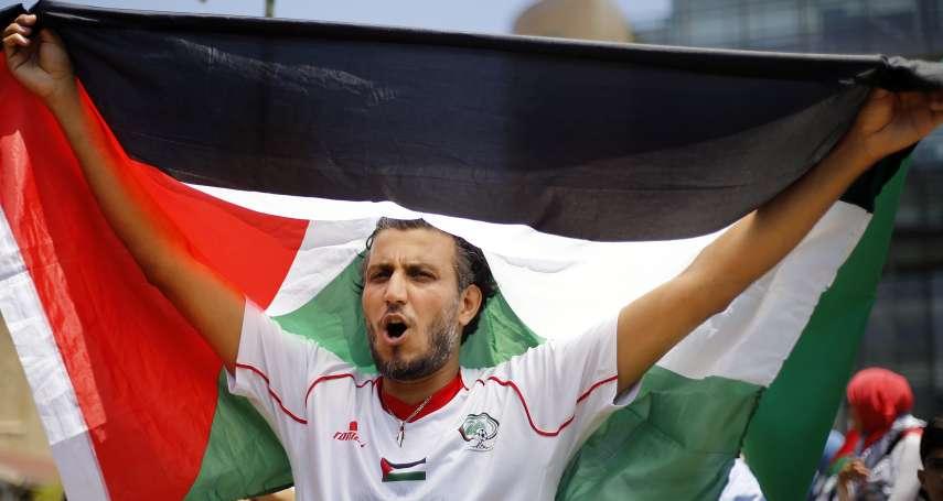 閻紀宇專欄:以「發大財」交換獨立、主權、自由與尊嚴,巴勒斯坦人要不要?