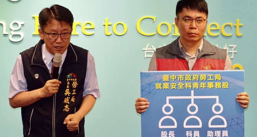 中市勞工局成立青年事務股 提供一站式就業創業服務