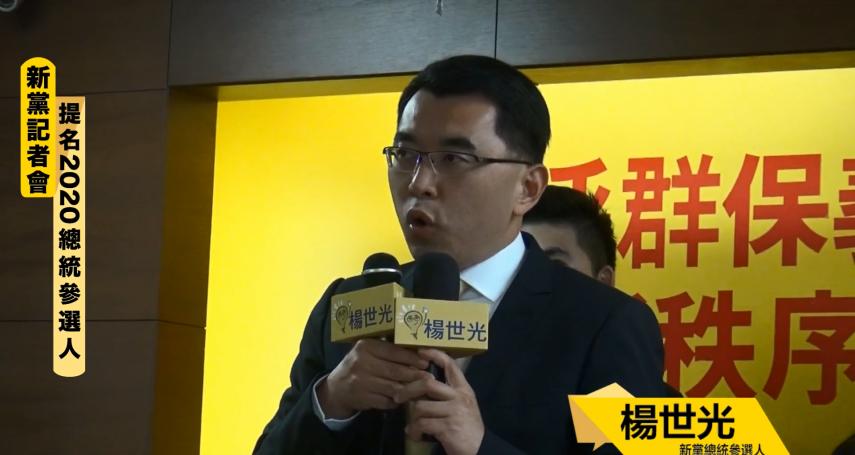新黨宣布推人角逐2020總統大選 郁慕明:絕不是「來亂」或「攪局」