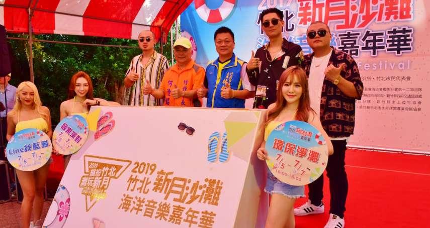 竹北新月沙灘夏日放閃 海洋音樂嘉年華5日熱力開唱