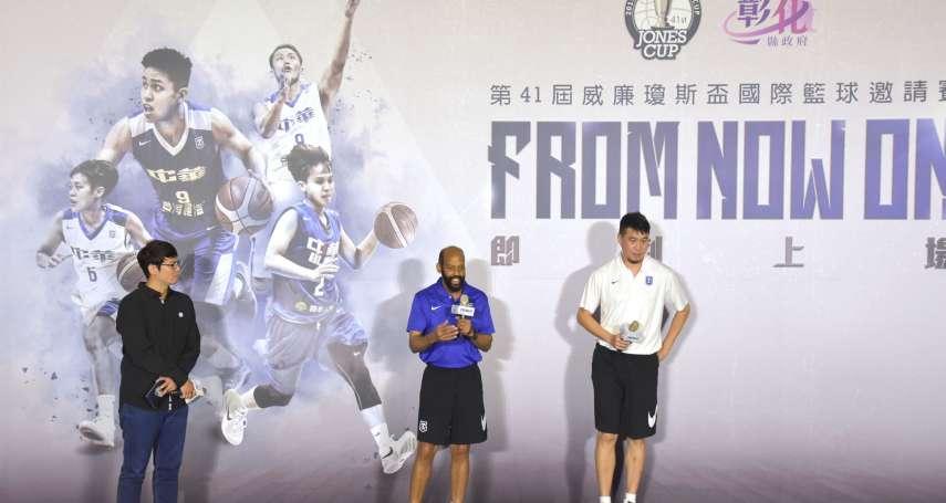 廉瓊斯盃國際籃球邀請賽 彰化體育館盛大登場