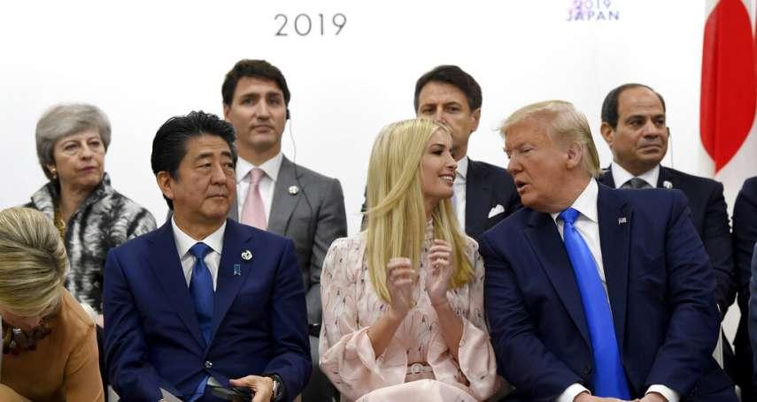 不受歡迎的伊凡卡!美國第一千金G20峰會狂搶鏡,遭各國領袖冷落 影片引發網友惡搞