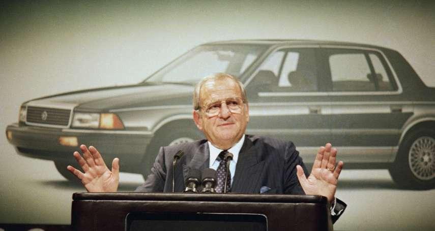 帶領克萊斯勒起死回生 汽車業傳奇「野馬之父」艾科卡人生謝幕 享壽94歲