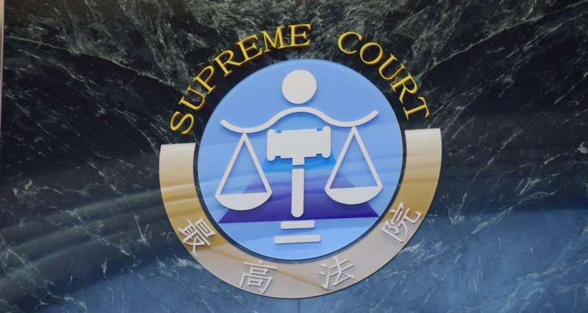 前最高院法官控遭院長分案不公霸凌 權治會批:以分案進行鬥爭,破壞司法人權基石