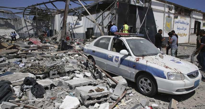 利比亞無差別空襲》何處是我家?難民營被炸成廢墟,44人魂斷異鄉  聯合國:攻擊令人髮指,可能構成戰爭罪