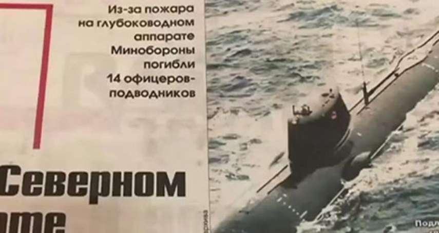 俄羅斯神秘深海潛水器起火 14名海軍精英魂斷海底,事故原因引發猜測