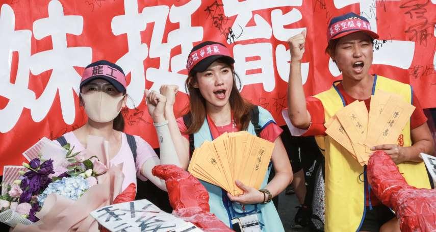 長榮罷工落幕!資方讓步撤除罷工預告期等3條款,勞資簽下團體協約