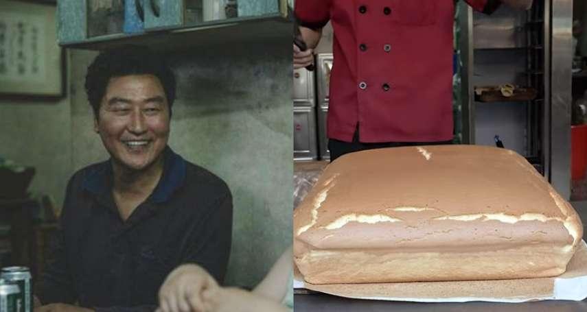 奧斯卡大贏家《寄生上流》竟有台灣古早味蛋糕!揭韓國社會往事:台灣名產讓許多人傾家蕩產