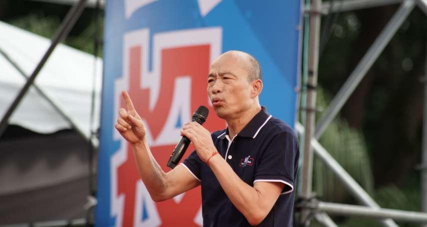 韓國瑜「這件事」連李登輝、馬英九都辦不到 綠委籲蔡英文別輕忽
