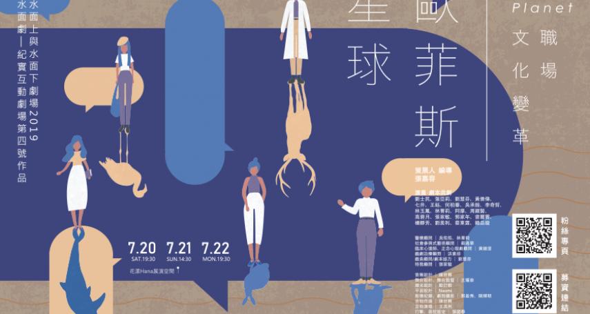 《歐菲斯星球》透過劇場溫柔地轉化職場文化