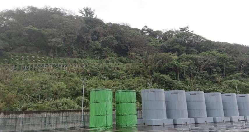 核一除役遭新北卡關 新北市府:未送審水保計畫如何核發